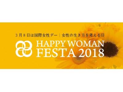『国際女性デー HAPPY WOMAN FESTA 2018』多彩な出演者・豊富なプログラムを発表!!