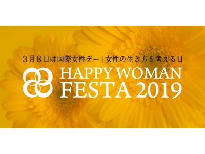 『国際女性デー|HAPPY WOMAN FESTA 2019』開催決定!3年目で全国11都道府県28会場同時開催へ規模拡大