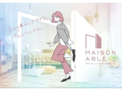 物置きシェアリングサービス「モノオク」、ひとり暮らし女性応援ブランド『MAISON ABLE(メゾンエイブル)』のパートナー企業として女性のひとり暮らしをサポート