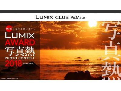 写真で撮るか、動画で撮るか。「LUMIX AWARD 2018」を開催【LUMIX CLUB PicMate】