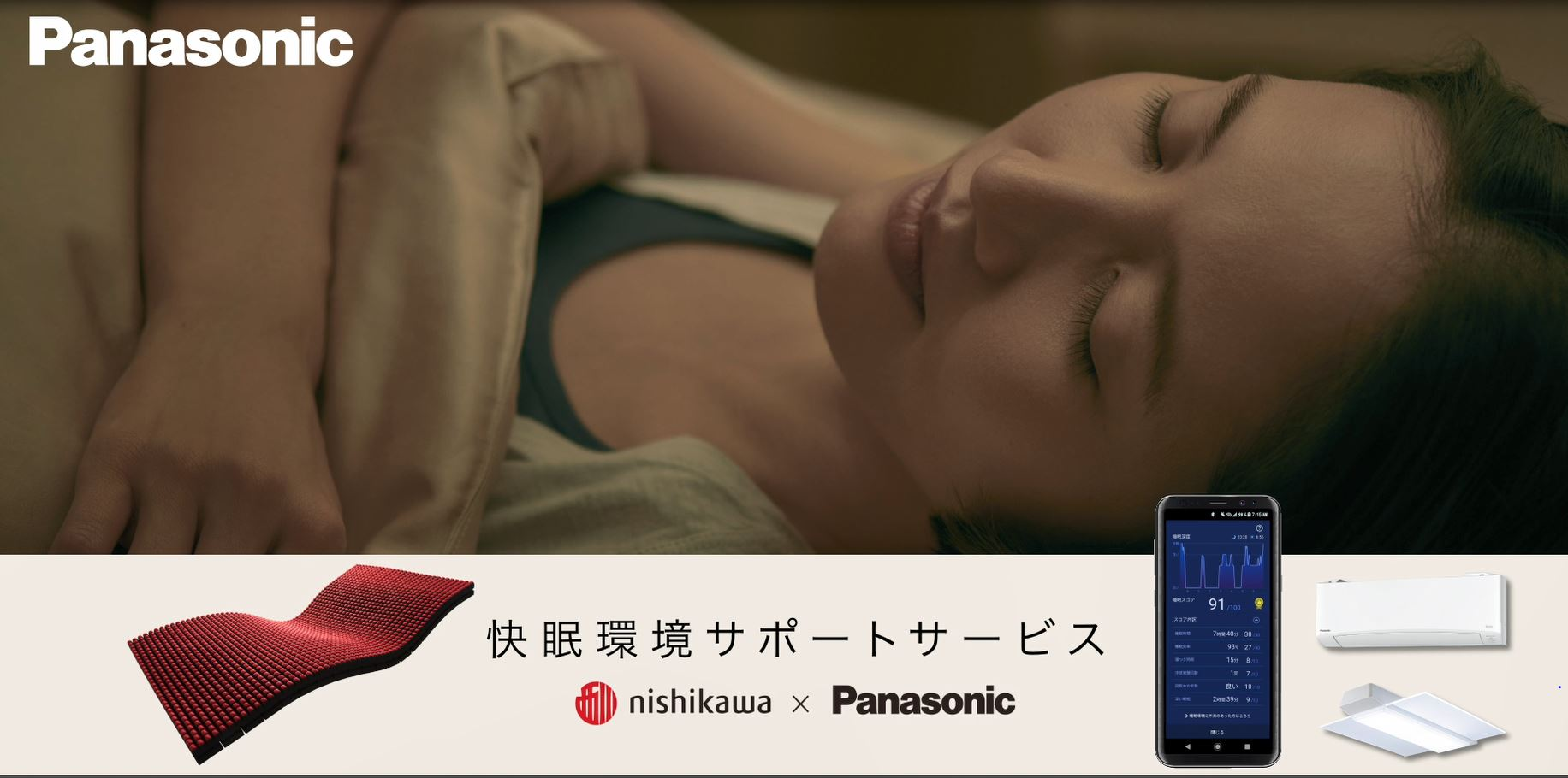 西川とパナソニックが「快眠環境サポートサービス」を共同開発。睡眠データと家電が連携。パナソニックがサ... 画像