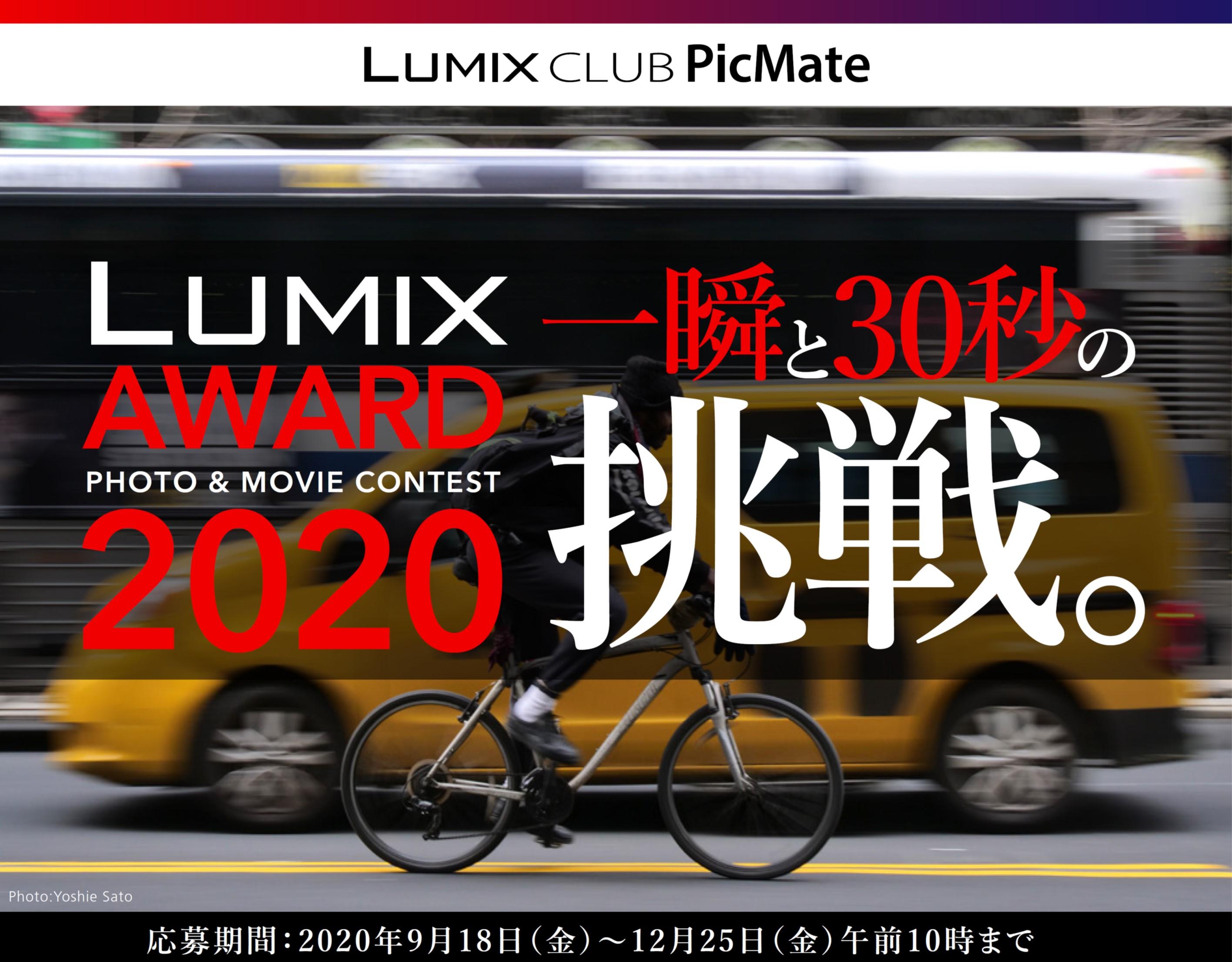 総合最優秀賞にはフルサイズミラーレス一眼「LUMIX S5」を進呈!LUMIX AWARD 2020開催!【パナソニック LUMIX CLUB PicMate】