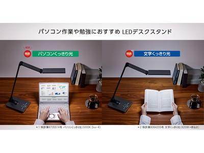 パソコンの画面が見やすい!デスクワークも読書も快適にする LEDデスクスタンド新発売。SNSキャンペーンも実施中♪