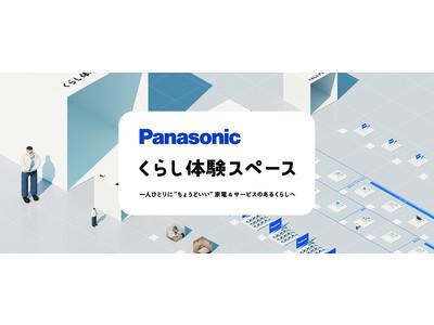 オンラインホワイトボード「Miro」を使った新製品・新サービスの体験コンテンツ、Panasonic「くらし体験スペース」をオープン