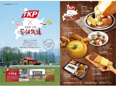 TKP、「花畑牧場」とのコラボレーションメニューを全国で12月15日より販売開始