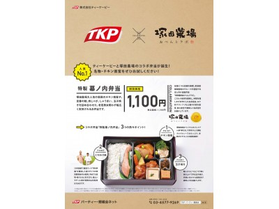TKP、塚田農場オリジナル弁当を、本日より販売開始!~塚田農場大人気メニューのチキン南蛮が、TKPの施設で味わえます!~