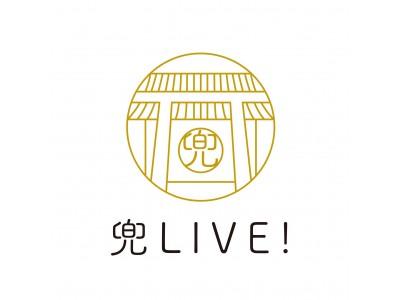 <兜LIVE!イベント>都会で働く人々に向けたボタニカルイベントー東京植物イベントKABOLO