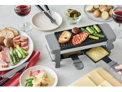 調理家電ブランド「recolte(レコルト)」昨年から大人気の「ラクレット & フォンデュメーカー メルト」にインテリアにも馴染む新色「グレー」が登場!