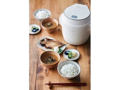 調理家電ブランド「recolte(レコルト)」これが炊飯器!? 見た目はミニマル、機能は充実![コンパクト ライスクッカー]が新発売!