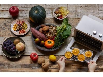 調理家電ブランド「recolte(レコルト)」ドライでおいしさと栄養をぎゅっと閉じ込める!キッチンジェニックな[フードドライヤー]が新発売!