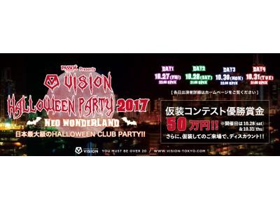 優勝賞金50万円!渋谷VISIONで都内最大級のハロウィン仮装コンテスト開催!4日間にわたる『VISION HALLOWEEN PARTY 2017』を要チェック!