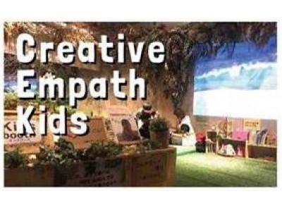 """""""音楽・エンターテインメント""""の素晴らしさを間近で体験できるキッズイベントCreative Empath Kidsが誕生!"""