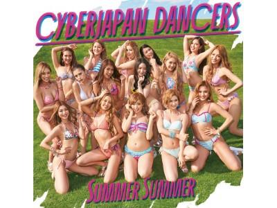 CYBERJAPAN DANCERSの新曲「Summer Summer」のリリースパーティーとして渋谷VISIONにてBIKINI NIGHTを開催!