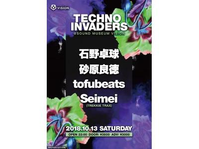 渋谷ビジョンの看板イベントTECHNO INVADERSに石野卓球と砂原良徳はもちろんのこと、人気trackmakerであるtofubeatsが初出演!!!!