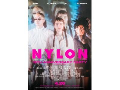 NYLON JAPANが記念すべき15周年を祝うにふさわしい豪華アーティスト達が4月26日(金)渋谷SOUND MUSEUM VISIONに大集結!
