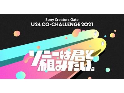 次世代クリエイターのアイデアを育てるプログラム Sony Creators Gate「U24 CO-CHALLENGE 2021」募集開始 ~多種多様な若い才能がオンラインで集結し、ソニーと共創する~