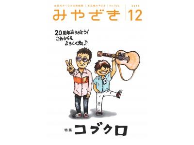 『宮崎市×コブクロ』スペシャルコラボ特集企画!