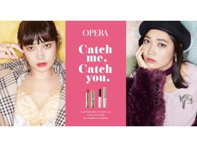 """「オペラ」の秋のテーマは""""Catch me , Catch you""""。トレンドの""""秋カラフル""""なファッション×リップメイク。2つの女性像を描く特設サイト公開!"""