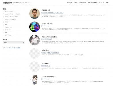 日本初のIT/WEB系のリモートワーク専用求人サイト「ReWork」、無料で求人情報を掲載可能に!