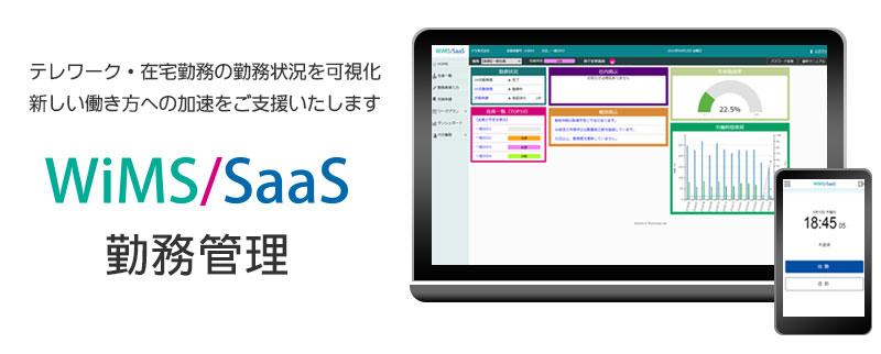 WiMS/SaaS勤務管理システム「第14回ASPIC IoT・AI・クラウドアワード2020」基幹業務系ASP・SaaS部門にて『準グランプリ』を受賞