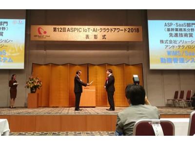 WiMS/SaaS勤務管理システム 第12回ASPIC IoT・AI・クラウドアワード2018 ASP・SaaS部門(基幹業務系分野)にて『先進技術賞』受賞