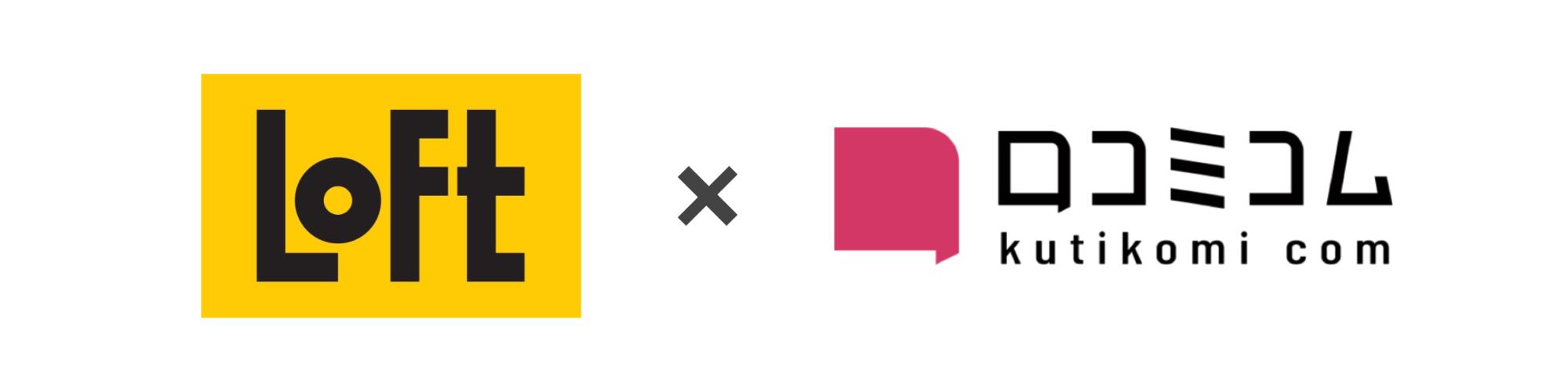 大手雑貨店ロフトが顧客体験向上に向けたDXソリューション「口コミコム」を導入。業務効率化と顧客体験向上を同時に実現