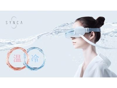 疲れた目に優しい水流で極上アイケア「SYNCA(シンカ)ウォーターアイマスク」3月1日(金)新発売