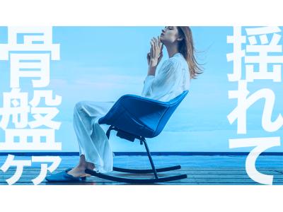 """揺れて、骨盤ケア。""""座る""""をもっと健康で快適に。「SYNCA(シンカ)リラックスロッキングチェア」12月2日新発売"""
