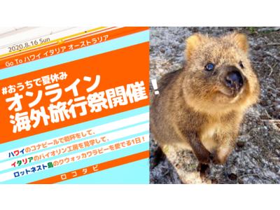 【#おうちで夏休み】ロコタビ、8月16日(日)オンライン海外旅行祭を開催!GoTo ハワイ・イタリア・オーストラリア