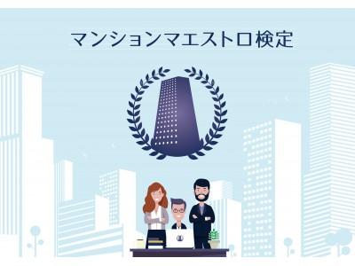 ~マンション選びのマエストロを目指して~ 第一回 マンションマエストロ検定 東京・大阪で開催決定!