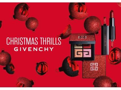 ジバンシイより、限界を超えて、パワフルで情熱的な自分に出会える、「クリスマス コレクション 2019」が2019年10月18日(金)全国発売。