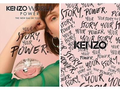 【ケンゾー】肌に、そしてあなたの物語と心に寄り添うフレグランス「ケンゾー ワールド パワー オーデトワレ」が4月23日(金)より新発売。