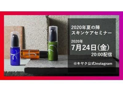 オリジナル化粧品「キヤク」Instagramライブ 7/24(金)20:00配信決定!
