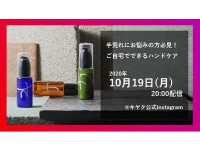 オリジナル化粧品「キヤク」主催Instagramライブ10/19(月) 20:00配信!