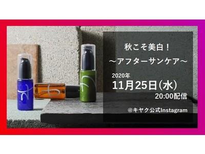 オリジナル化粧品「キヤク」主催Instagramライブ11/25(水) 20:00配信!