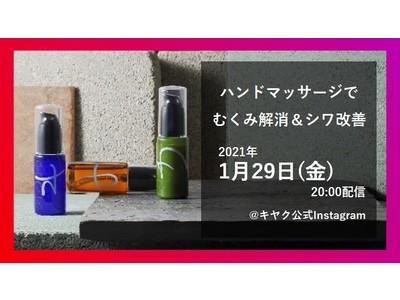 バイオケミカル美容液「キヤク」、1/29(金) 20:00~Instagramライブ配信決定!