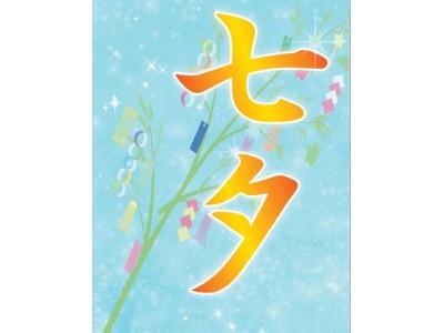 十勝甘納豆本舗・菓心たちばな 季節の上生菓子を発売
