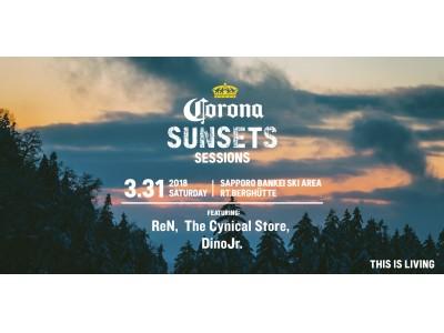 気の合う仲間と夕日を眺めながら、コロナと音楽で冬を楽しむエスケープ体験!! CORONA SUNSETS SESSIONS SAPPORO 開催