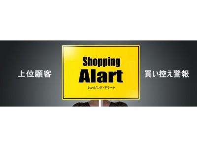 【Release】上位顧客の買い控え警報サービス 「ショッピング・アラート」(トリノリンクス)