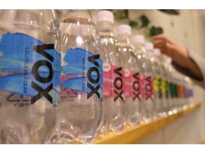 """名古屋で身体の内外から美をサポートするカフェ「BENEFITS BEAUTY MARKET」リアル店舗初!世界最高峰の強炭酸水""""VOX""""の販売開始"""