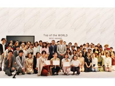全国の優秀ドレッサーが競うワールドグループのロープレ大会「TOP of the WORLD ~WSPアワード~」開催。多彩なブランドの個性を光らせ、とことん寄り添う応対力
