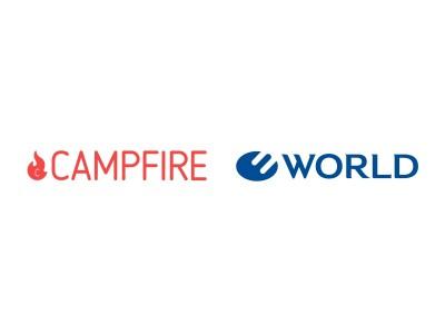 ~次世代ファッション業界への多様なアイデア・チャレンジの実現を支援~ (株)CAMPFIREと(株)ワールドとの資本・業務提携に関するお知らせ