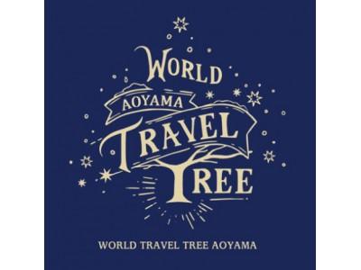 """WORLD TRVEL TREE """"AOYAMA""""~ワールド トラベルツリー""""青山"""" ~幻想的な音と映像の12Days"""