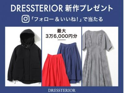 "「DRESSTERIOR」 Instagram プレゼントキャンペーン ""フォロー&いいね!""で春のおすすめアイテムが当たる"