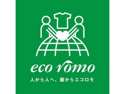 """""""不用になったお洋服で社会貢献"""" これまでに累計1,227万点以上をお引き取り2019年春夏の「ワールド エコロモ キャンペーン」"""