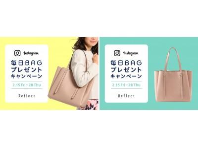 「リフレクト」 Instagramプレゼントキャンペーン   大ヒットアイテム『毎日バッグ』のピンクベージュを抽選で5名様に!!