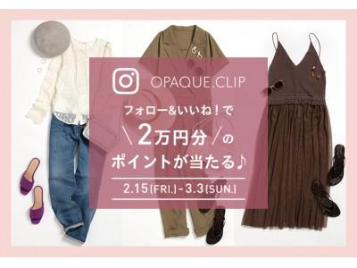 """「OPAQUE.CLIP」 Instagram プレゼントキャンペーン  フォロー&いいね!で""""2万円分""""のポイントが当たる!"""