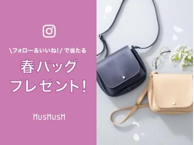 レディース&キッズストア 「ハッシュアッシュ」【春バッグが当たる】 Instagramキャンペーンを開催