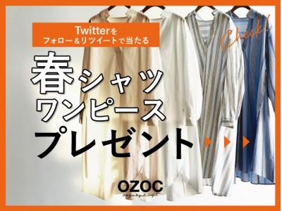 """「OZOC」 Twitterプレゼントキャンペーン """"フォロー&リツイート""""で春のシャツワンピースが当たる!"""