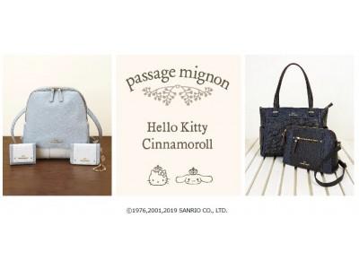 「passage mignon」がハローキティ、シナモロールとコラボ ~バッグなどデイリー使いの10アイテムを、3/20(水) からサンリオ店舗で発売~